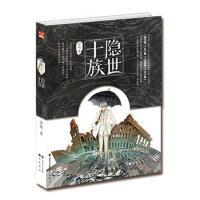 【正版现货】隐世十族 原晓 9787514509151 中国致公出版社