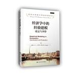 【正版全新直发】经济学中的经验建模――设定与评价(诺贝尔经济学奖获得者丛书) (英)格兰杰 9787300169422