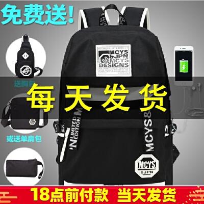 背包男士校园韩版高中初中学生书包大容量时尚双肩包男小学生潮流 边玩手机边充电 包包不喜欢 礼品送您
