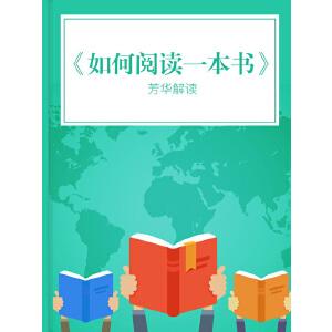 如何阅读一本书·解读版(电子书)