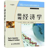 微观经济学(19版)(2018年诺贝尔经济学奖获得者 威廉・诺德豪斯 作品)(诺贝尔经济学奖获得者保罗・萨缪尔森绝笔之