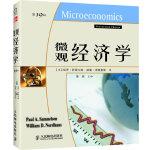 微观经济学(19版)(2018年诺贝尔经济学奖获得者 威廉・诺德豪斯 作品)(诺贝尔经济学奖获得者保罗・萨缪尔森绝笔之作)