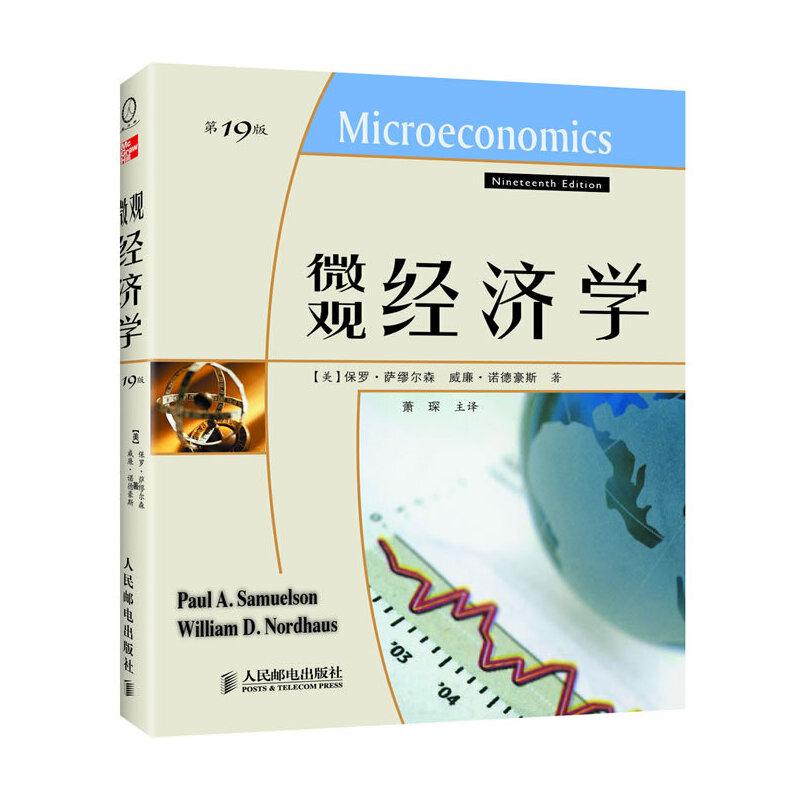 微观经济学(19版)(2018年诺贝尔经济学奖获得者 威廉·诺德豪斯 作品)(诺贝尔经济学奖获得者保罗·萨缪尔森绝笔之作)