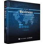 商学导论:一个变化的世界(第10版,英文版)