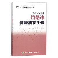 北京协和医院门急诊健康教育手册