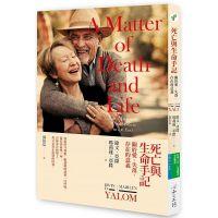 预售正版 原版进口书 欧文亚隆死亡与生命手记:关于爱、失落、存在的意义心灵工坊