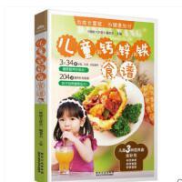 儿童补钙补锌补铁食谱 育儿书籍 儿童菜谱大全生活美食食谱类书籍 儿童学生餐营养食品 小孩饮食书儿童长个营养餐书