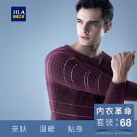HLA/海澜之家秋衣秋裤柔软棉质男士保暖内衣套装轻薄透气棉毛衫
