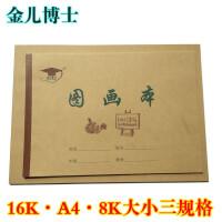 金儿博士16K图画本小学生护眼型画画本空白美术绘画本素描涂鸦本A4 / 8K图画本牛皮纸封面画画本