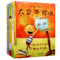 大卫不可以系列绘本 大卫不可以 大卫惹麻烦 大卫上学去 全3册 婴儿宝宝少儿幼儿童图书 0-3-5-7-10岁绘本故事