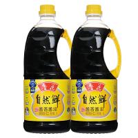 鲁花自然鲜酱香酱油 1LX2 非转基因 酿造 酱油
