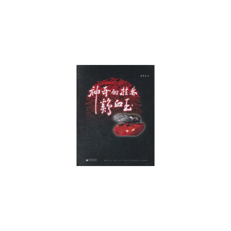 【正版直发】神奇的桂林鸡血玉 姜革文著 9787549523986 广西师范大学出版社