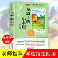 草原上的小木屋 老师推荐怀德著世界名著儿童文学故事书6-12岁小学生课外阅读书籍三四五年级儿童读物