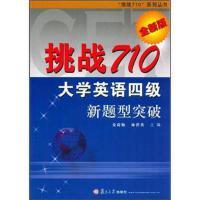 【二手旧书8成新】挑战710大学英语四级新题型突破 姜荷梅,林萍英 复旦大学出