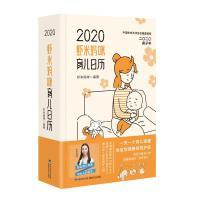 正版全新 虾米妈咪育儿日历2020 (一个育儿锦囊)育儿知识和宝宝成长日记 为宝宝健康保驾护航