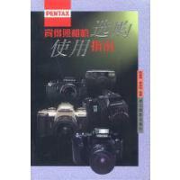 宾得照相机选购使用指南 陈瑞祥,周涛鸣 编著 浙江摄影艺术出版社 9787805368184