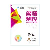 2020秋 名师测控八年级语文上册RJ人教版附测试卷和小册子8语同步