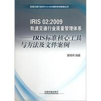 IRIS 02:2009轨道交通行业质量管理体系:IRIS标准核心工具与方法及文件案例 董锡明 978711313839