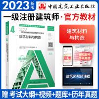 一级注册建筑师2021教材第四分册:建筑材料与构造 (第十六版)