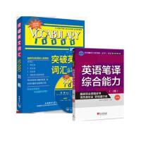 外研社 突破英文词汇10000 刘毅 +英语笔译综合能力(三级)新版外语教学与研究出版社 Vocabulary1000