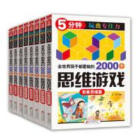全世界孩子都爱做的2000个思维游戏(全8册)5分钟玩出专注力