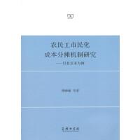 农民工市民化成本分摊机制研究――以北京市为例