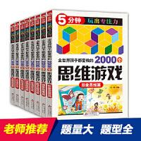 【正版直发】5分钟玩出专注力――全世界孩子都爱做的2000个思维游戏全8册(套装) 出版社:北京教育出版社 97875