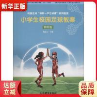 小学生校园足球教案:四年级 刘志云 人民体育出版社