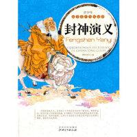 中小学生阅读系列之青少年喜欢的传统故事--封神演义 谭树辉 9787548010944 江西美术出版社