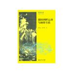 正版《德国运动与》 郑寅达,梁中芳 9787303215041 北京师范大学出版社