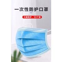 【现货包邮】一次性口罩 防护口罩50只装 透气防尘防飞沫男女通用