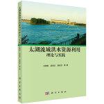 【按需印刷】-太湖流域洪水资源利用理论与实践