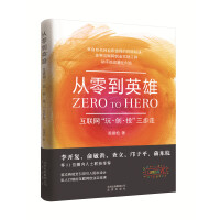 """《从零到英雄:互联网""""玩・创・投""""三步走》"""