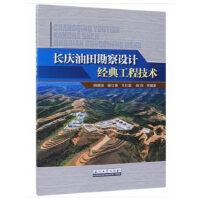 长庆油田勘察设计经典工程技术