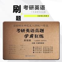 (世纪高教)2020王继辉考研英语一真题学霸狂练(基础版)(2000-2009) 201考研英语一历