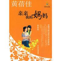 【正版现货】亲亲我的妈妈 黄蓓佳 9787500795421 中国少年儿童出版社