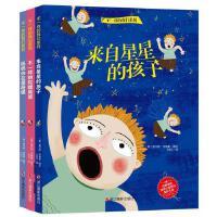 全3册不一样的陀螺爸爸来自星星的孩子妈妈住在蔷薇镇不一样的我们系列精装硬壳A4幼儿园绘本幼儿绘本3-4-5-6岁大中小