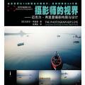 摄影师的视界――迈克尔・弗里曼摄影构图与设计(国际摄影大师迈克尔・弗里曼摄影技法图书中文版,用精心设计的示意图详细讲解照片构图与设计的精髓)