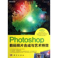 Photoshop数码照片合成与艺术特效(全彩DVD)(61个教学视频,演示时间长达230分钟)