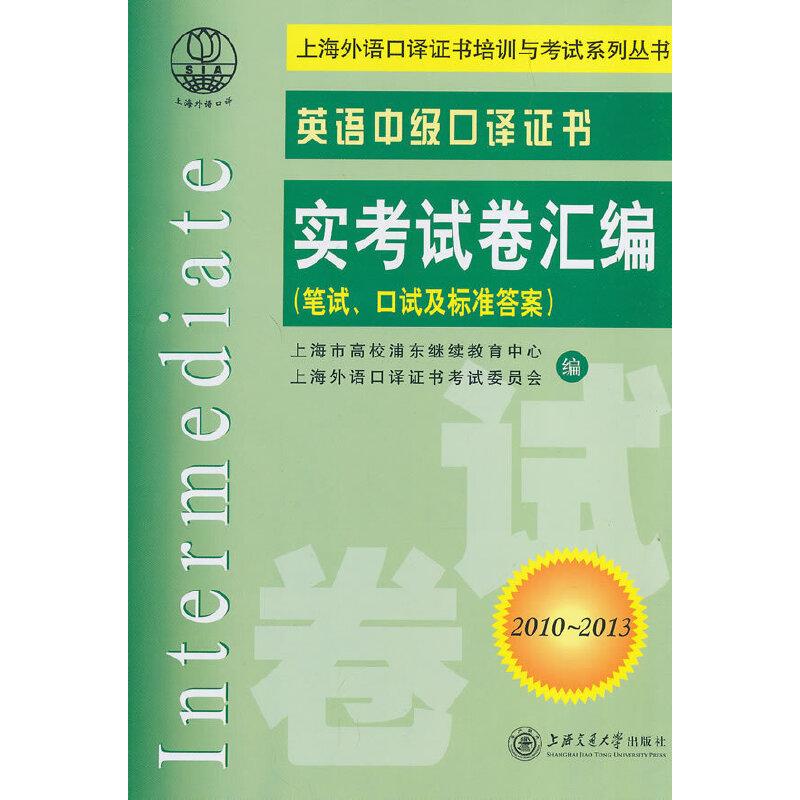 英语中级口译证书实考试卷汇编(2010~2013)