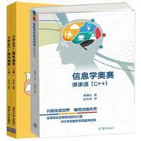 信息学奥赛课课通 C++ 林厚从+ 小学生c++趣味编程上下册 共3本 潘洪波 清华大学出版社