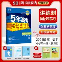 曲一线官方正品2022版高一新教材5年高考3年模拟高中数学必修第一册人教B版 必修1数学全解全练