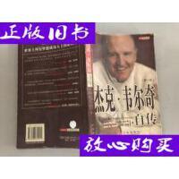 [二手旧书9成新]杰克・韦尔奇自传・ /杰克・韦尔奇(Jack Welch?