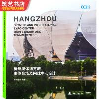 杭州奥体博览城主体育场及网球中心设计 体育类建筑设计书籍