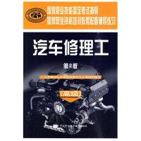 汽车修理工(高级)(第二版)―辅导练习