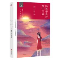 陪孩子走过高中三年(全新增订版)(新版)(2019版)