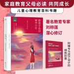 陪孩子走�^高中三年(全新增�版)(新版)(2019版)