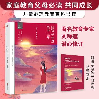 陪孩子走过高中三年-(新版)(2019版)(pdf+txt+epub+azw3+mobi电子书在线阅读下载)