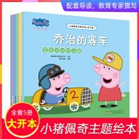 小猪佩奇主题绘本(第三辑)(5册套装)