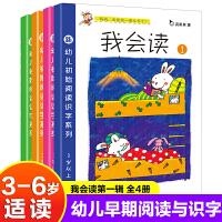 我会读第1辑 真果果全4册幼儿初始识字阅读系列 认字故事童话书籍 幼儿园 学前班适用 彩色绘本图画书 儿童书畅销 套装